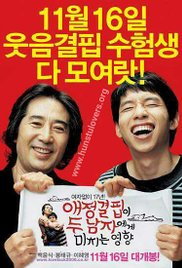 Ae-jeong-gyeol-pil-i doo nam-ja-e-ge mi-chi-neun yeng-hyang
